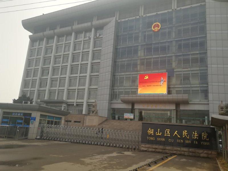 团队成员张浩律师前往江苏省徐州市铜山区人民法院为李某入室盗窃罪出庭辩护。